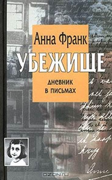 АННА ФРАНК УБЕЖИЩЕ СКАЧАТЬ БЕСПЛАТНО